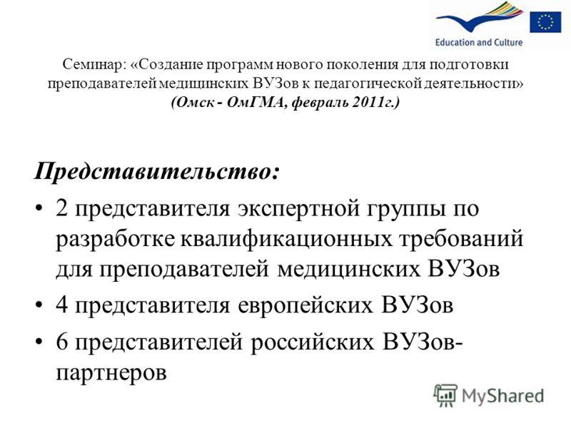 Семинар: «Создание программ нового поколения для подготовки преподавателей медицинских ВУЗов к педагогической деятельности» (Омск - ОмГМА, февраль 2011г.) Представительство: 2 представителя экспертной группы по разработке квалификационных требований