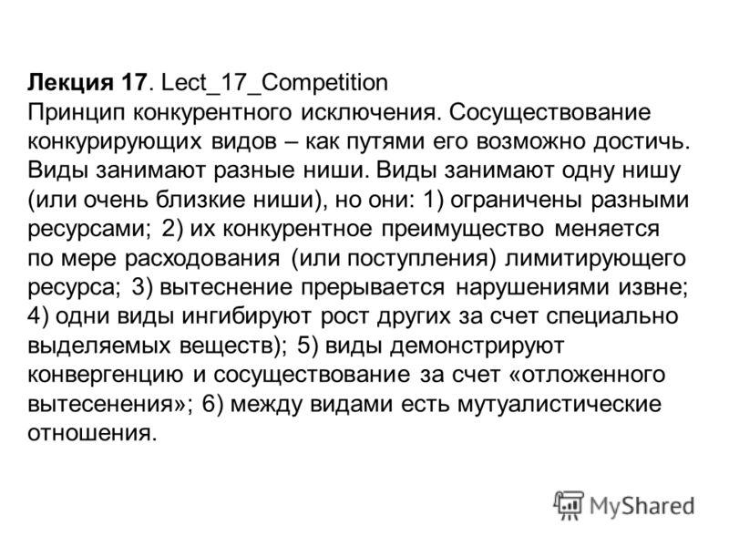 Лекция 17. Lect_17_Competition Принцип конкурентного исключения. Сосуществование конкурирующих видов – как путями его возможно достичь. Виды занимают разные ниши. Виды занимают одну нишу (или очень близкие ниши), но они: 1) ограничены разными ресурса