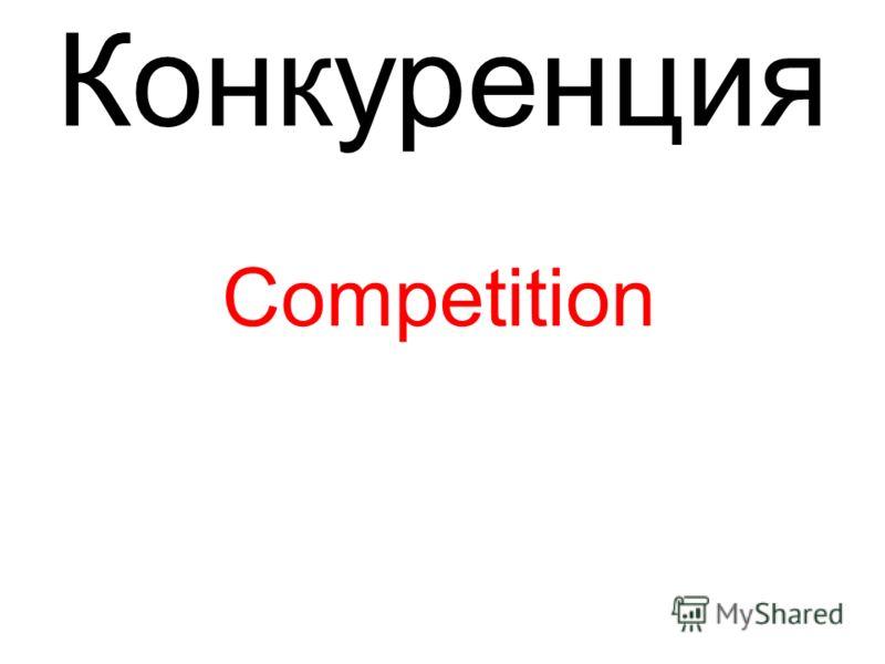 Конкуренция Competition