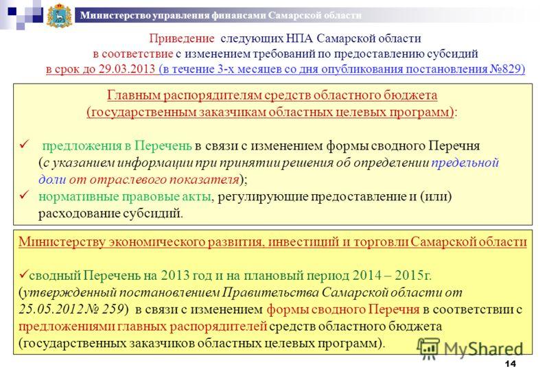 14 Министерство управления финансами Самарской области Приведение следующих НПА Самарской области в соответствие с изменением требований по предоставлению субсидий в срок до 29.03.2013 (в течение 3-х месяцев со дня опубликования постановления 829) Гл