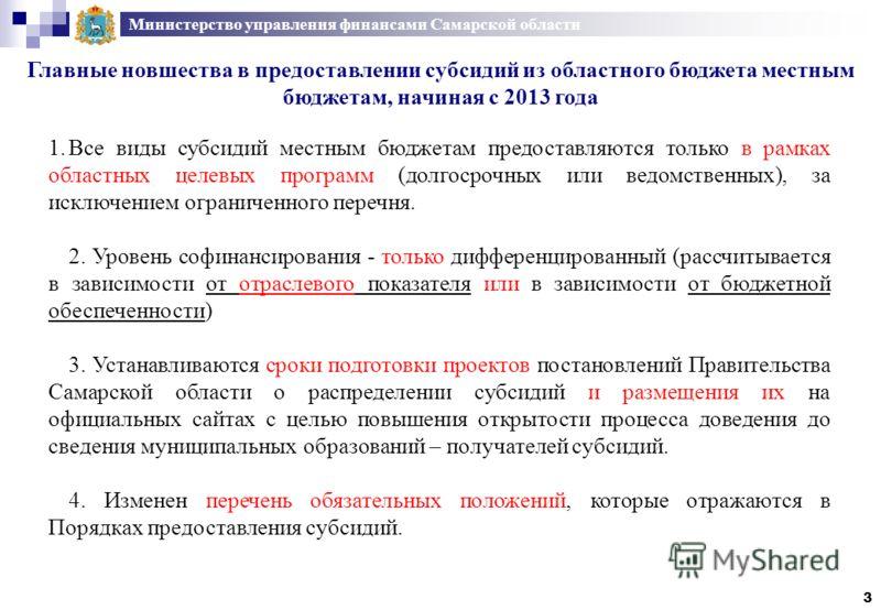 Министерство управления финансами Самарской области Главные новшества в предоставлении субсидий из областного бюджета местным бюджетам, начиная с 2013 года 3 1.Все виды субсидий местным бюджетам предоставляются только в рамках областных целевых прогр