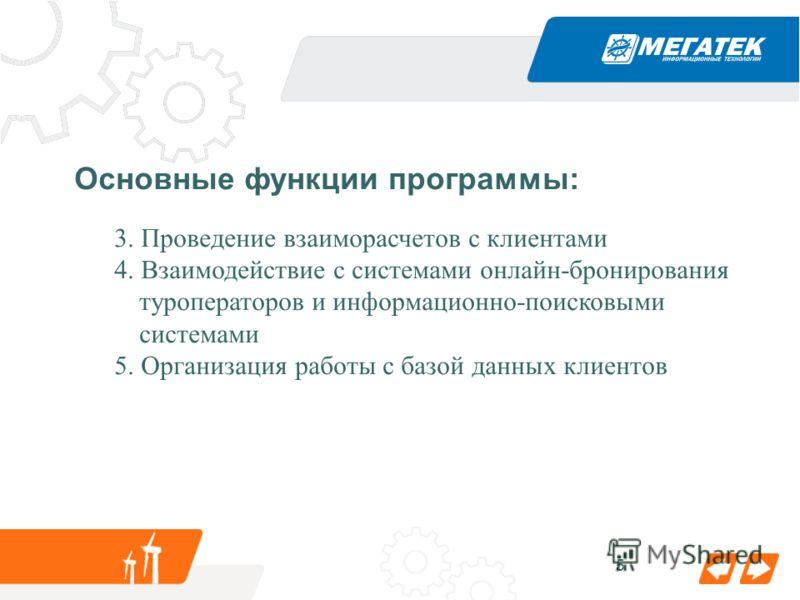 5 Основные функции программы: 3. Проведение взаиморасчетов с клиентами 4. Взаимодействие с системами онлайн-бронирования туроператоров и информационно-поисковыми системами 5. Организация работы с базой данных клиентов