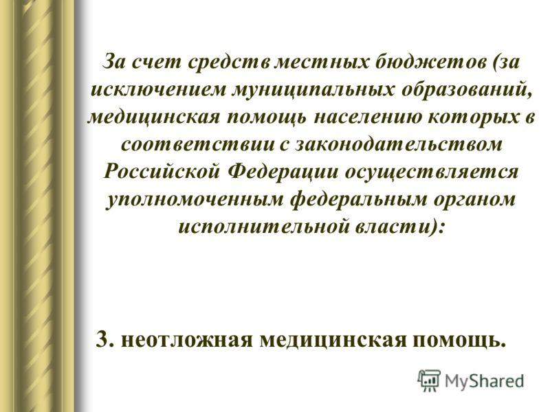 За счет средств местных бюджетов (за исключением муниципальных образований, медицинская помощь населению которых в соответствии с законодательством Российской Федерации осуществляется уполномоченным федеральным органом исполнительной власти): 3. неот