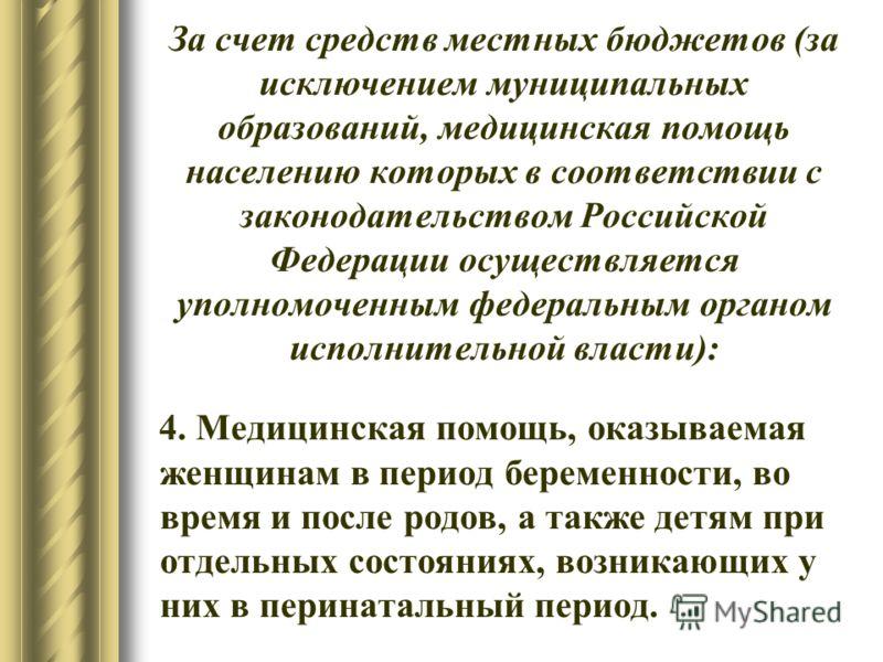 За счет средств местных бюджетов (за исключением муниципальных образований, медицинская помощь населению которых в соответствии с законодательством Российской Федерации осуществляется уполномоченным федеральным органом исполнительной власти): 4. Меди