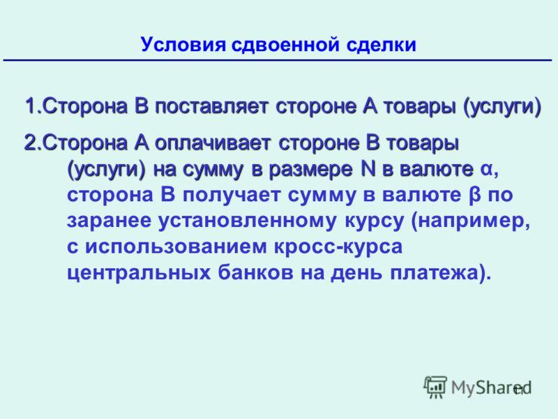 11 Банк России Условия сдвоенной сделки Октябрь 2009 1.Сторона В поставляет стороне А товары (услуги) 2.Сторона А оплачивает стороне В товары (услуги) на сумму в размере N в валюте 2.Сторона А оплачивает стороне В товары (услуги) на сумму в размере N