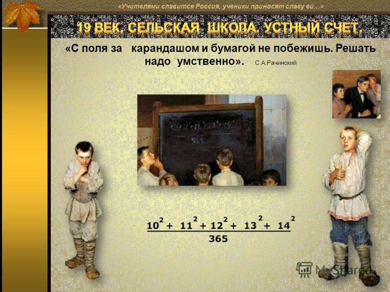 «С поля за карандашом и бумагой не побежишь. Решать надо умственно». С.А.Рачинский