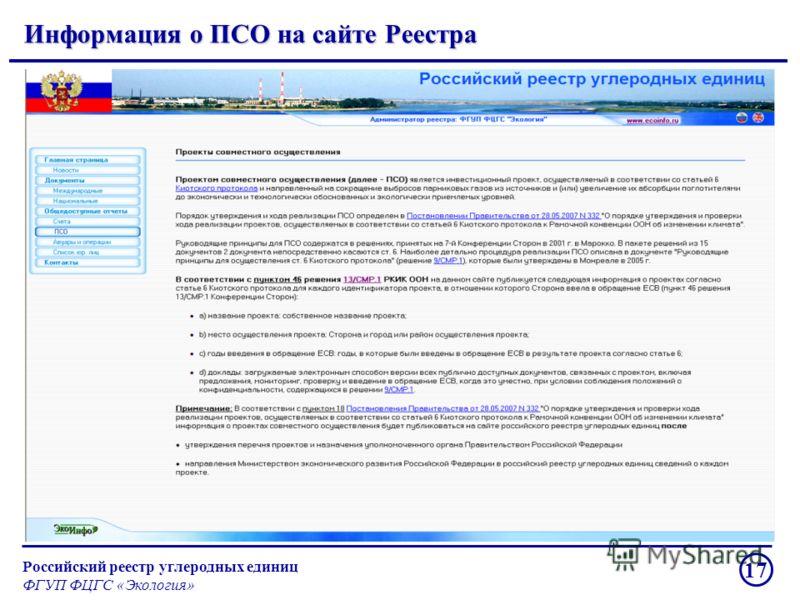 Информация о ПСО на сайте Реестра Российский реестр углеродных единиц ФГУП ФЦГС «Экология» 17