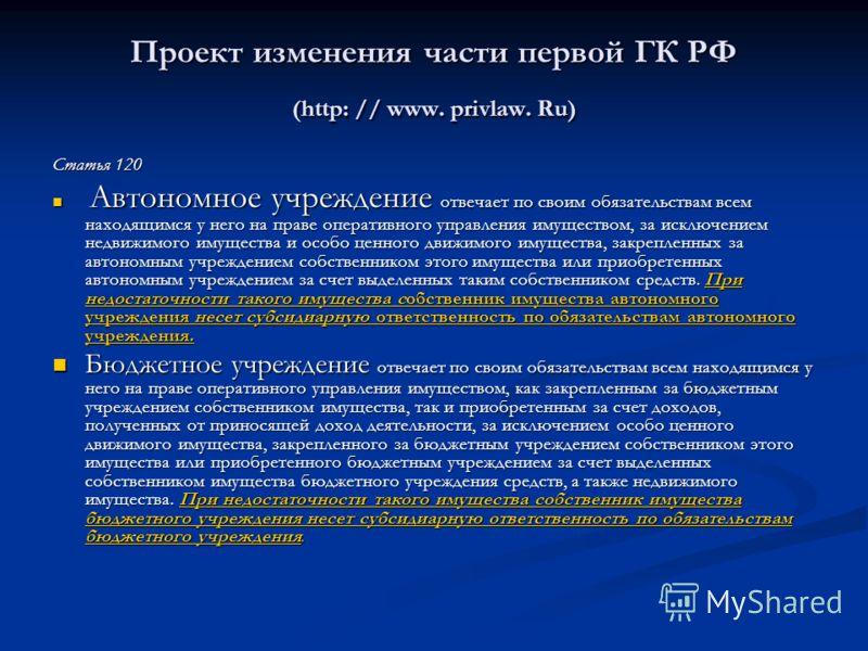Проект изменения части первой ГК РФ (http: // www. privlaw. Ru) Статья 120 Автономное учреждение отвечает по своим обязательствам всем находящимся у него на праве оперативного управления имуществом, за исключением недвижимого имущества и особо ценног