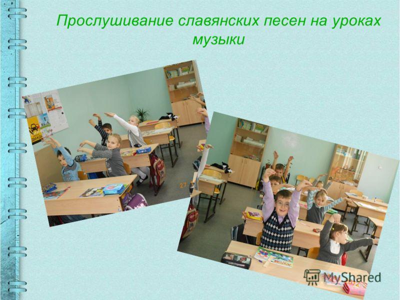 Прослушивание славянских песен на уроках музыки