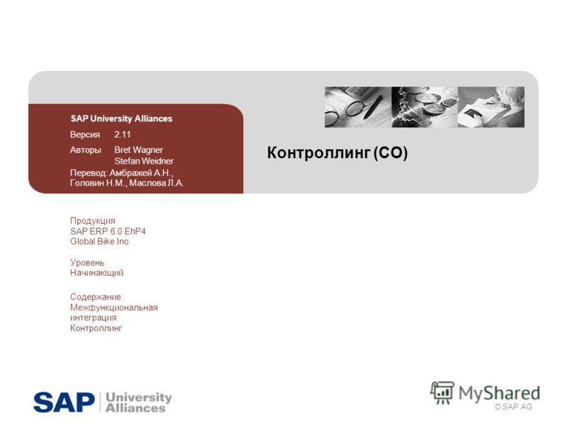 © SAP AG Контроллинг (CO) SAP University Alliances Версия2.11 АвторыBret Wagner Stefan Weidner Перевод: Амбражей А.Н., Головин Н.М., Маслова Л.А. Продукция SAP ERP 6.0 EhP4 Global Bike Inc. Уровень Начинающий Содержание Межфункциональная интеграция К