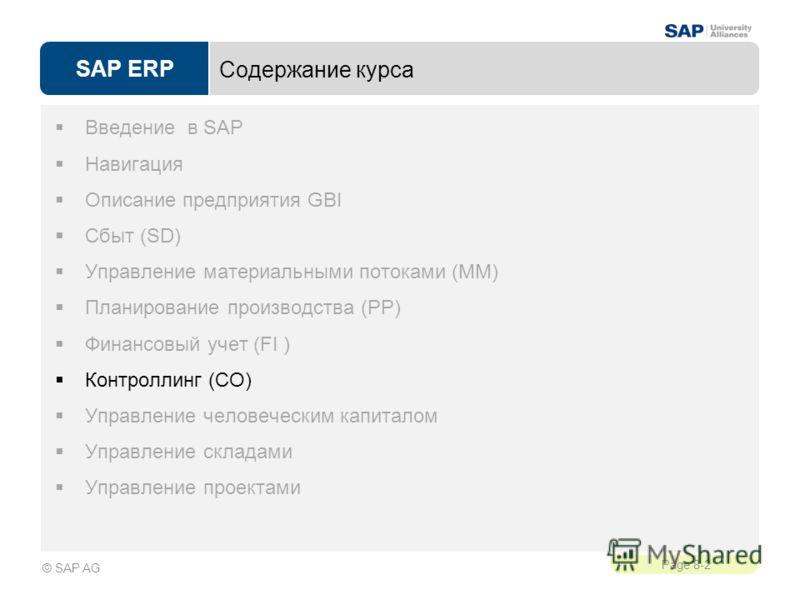 SAP ERP Page 8-2 © SAP AG Содержание курса Введение в SAP Навигация Описание предприятия GBI Сбыт (SD) Управление материальными потоками (MM) Планирование производства (PP) Финансовый учет (FI ) Контроллинг (CO) Управление человеческим капиталом Упра