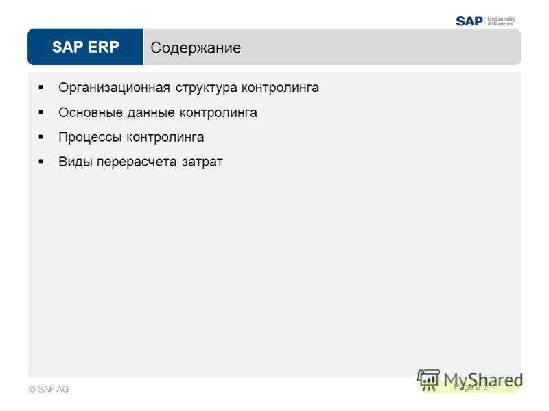 SAP ERP Page 8-3 © SAP AG Содержание Организационная структура контролинга Основные данные контролинга Процессы контролинга Виды перерасчета затрат