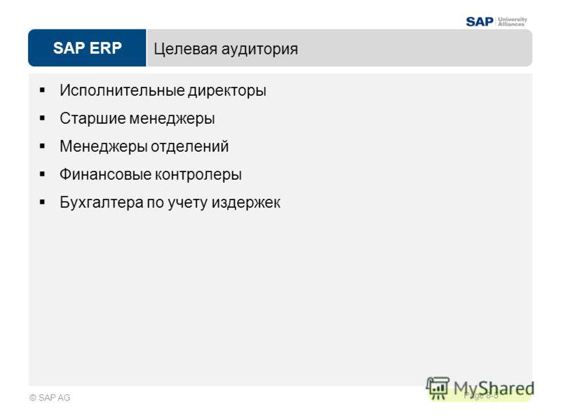 SAP ERP Page 8-5 © SAP AG Целевая аудитория Исполнительные директоры Старшие менеджеры Менеджеры отделений Финансовые контролеры Бухгалтера по учету издержек