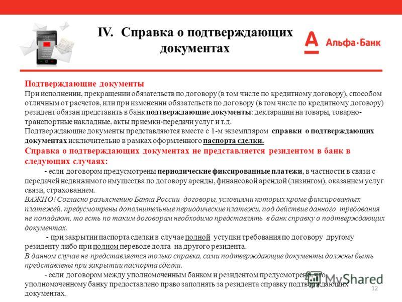 12 IV. Справка о подтверждающих документах Подтверждающие документы При исполнении, прекращении обязательств по договору (в том числе по кредитному договору), способом отличным от расчетов, или при изменении обязательств по договору (в том числе по к