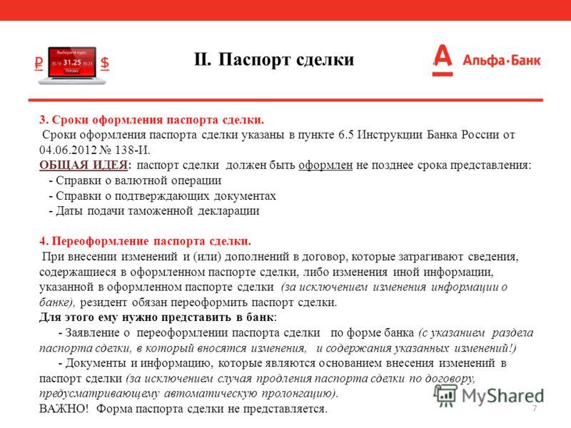 образец заявление на перевод паспорта сделки в другой банк - фото 10