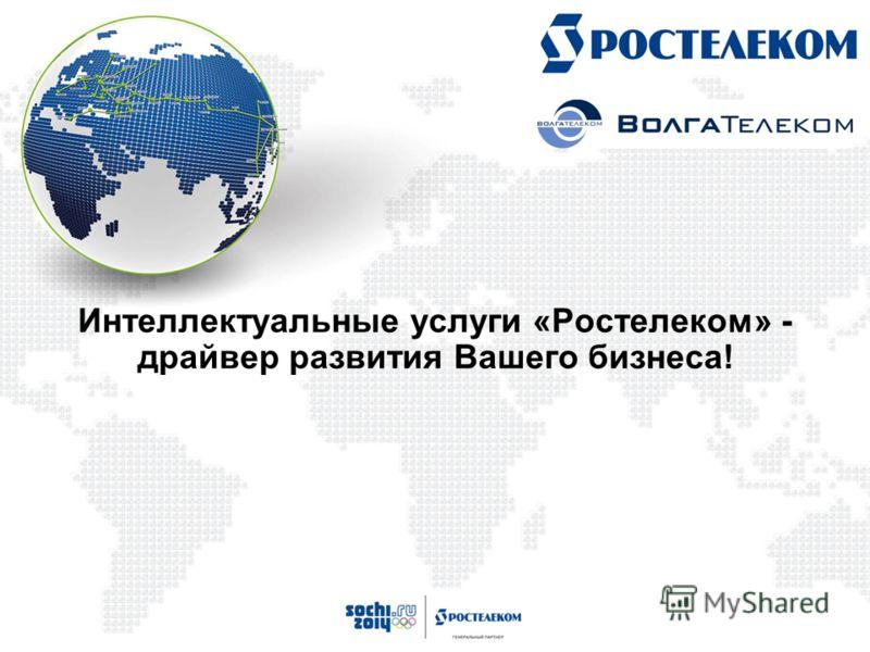Интеллектуальные услуги «Ростелеком» - драйвер развития Вашего бизнеса!