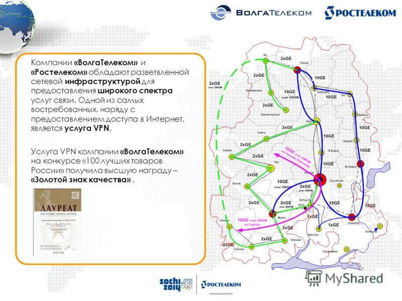 Компании «ВолгаТелеком» и «Ростелеком» обладают разветвленной сетевой инфраструктурой для предоставления широкого спектра услуг связи. Одной из самых востребованных, наряду с предоставлением доступа в Интернет, является услуга VPN. Услуга VPN компани