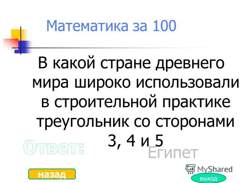 Математика за 50 Кто автор этих слов «Математика-царица наук, а арифметика-царица математики» Карл Фридрих Гаусс назад выход
