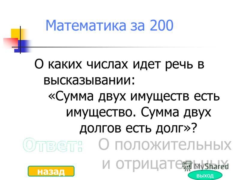 Математика за 150 Для чего нужно решето Эратосфена? Для отбора простых чисел назад выход