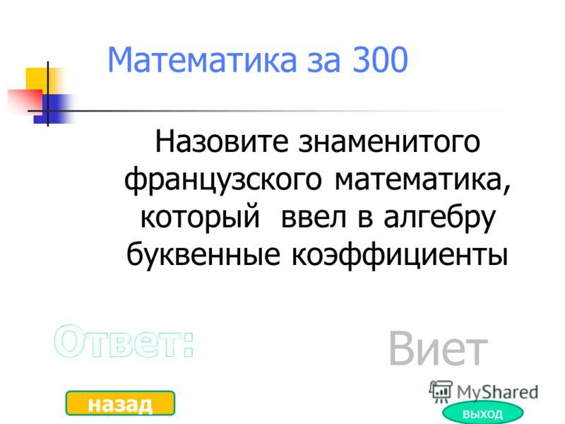 Математика за 250 Назовите дробь, которая в древней Руси называлась полполтреть. 1/12 назад выход