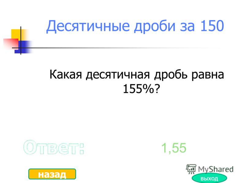 Десятичные дроби за 100 Вычислите: 0, 0001+0,001+0,01+0,1+1+10? назад 11,1111 выход