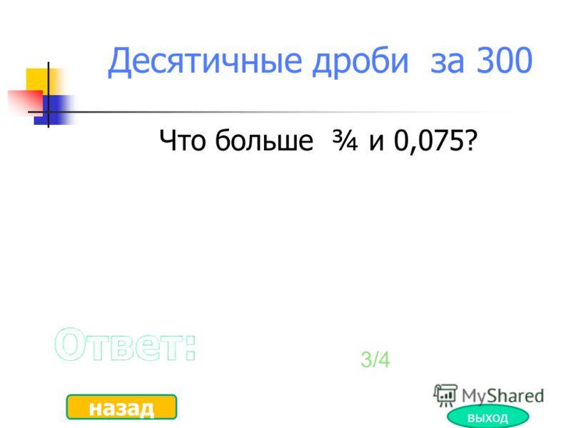 Десятичные за 250 Как записать число в виде десятичной дроби 13/125? назад 0,104 выход