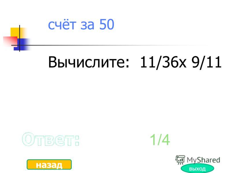 Обыкновенные дроби за 300 Расположите дроби в порядке возрастания: 1/3,1/8,1/4,1/7. 1/8,1/7, 1/4,1/3 назад выход