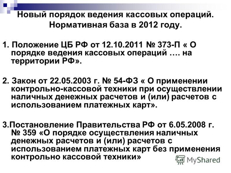 Указание цб рф от 14112016 n 1 10 100