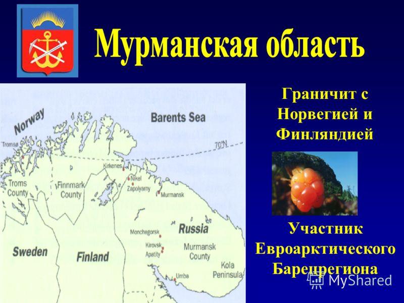 Граничит с Норвегией и Финляндией Участник Евроарктического Барецрегиона