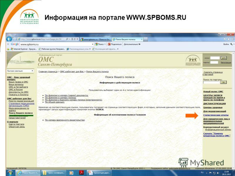 Информация на портале WWW.SPBOMS.RU