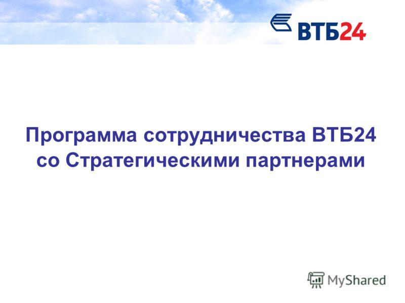 Программа сотрудничества ВТБ24 со Стратегическими партнерами