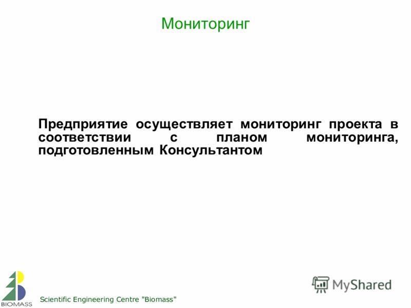 Мониторинг Предприятие осуществляет мониторинг проекта в соответствии с планом мониторинга, подготовленным Консультантом