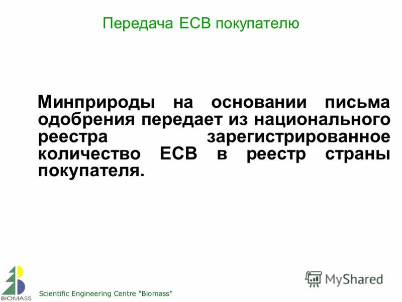 Передача ЕСВ покупателю Минприроды на основании письма одобрения передает из национального реестра зарегистрированное количество ЕСВ в реестр страны покупателя.