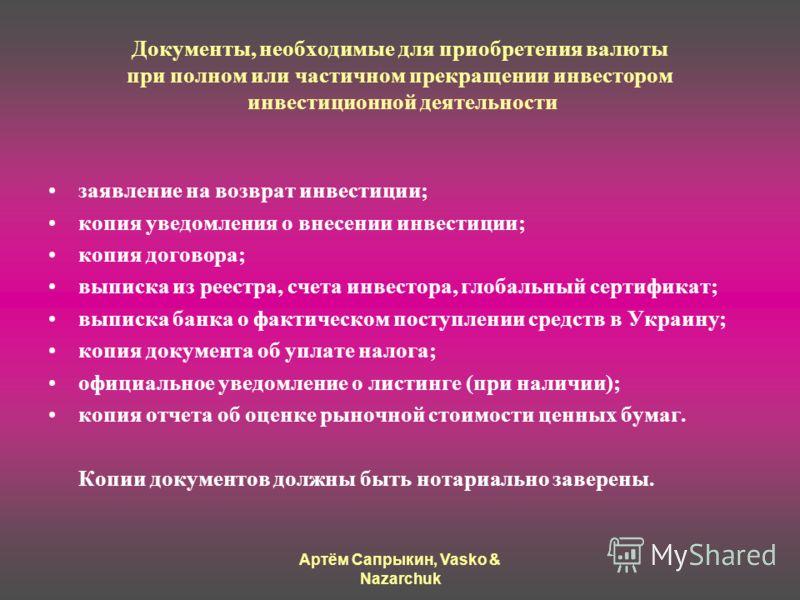 Артём Сапрыкин, Vasko & Nazarchuk Документы, необходимые для приобретения валюты при полном или частичном прекращении инвестором инвестиционной деятельности заявление на возврат инвестиции; копия уведомления о внесении инвестиции; копия договора; вып