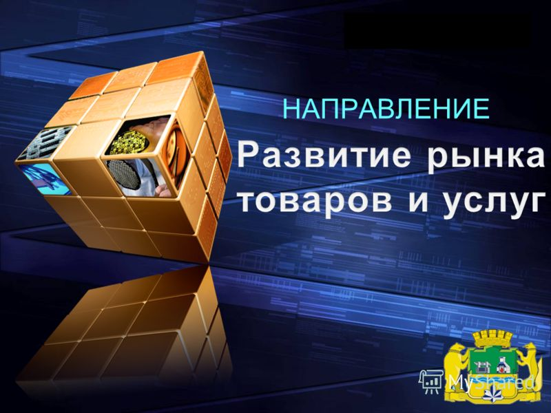 LOGO Add your company slogan НАПРАВЛЕНИЕ