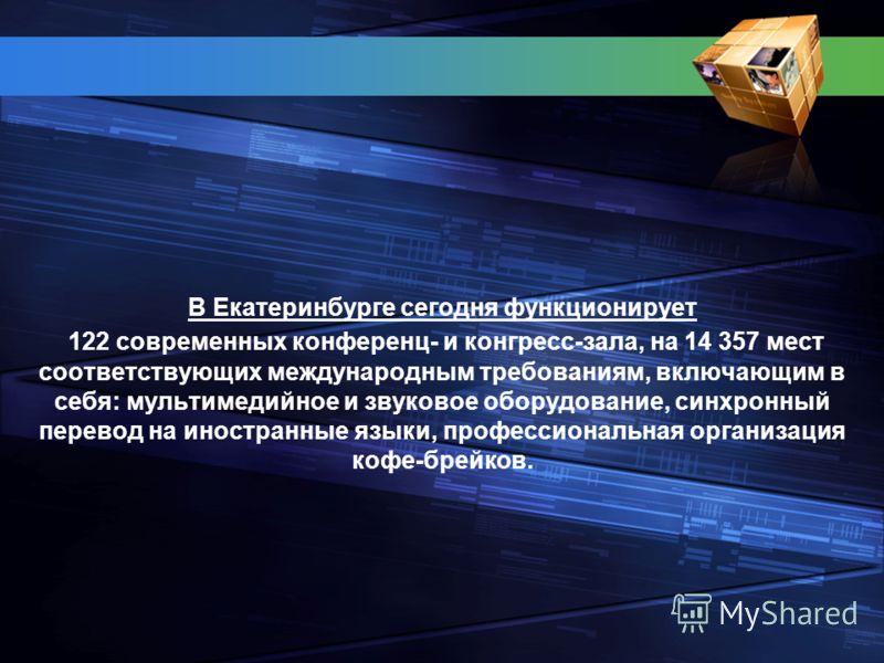 В Екатеринбурге сегодня функционирует 122 современных конференц- и конгресс-зала, на 14 357 мест соответствующих международным требованиям, включающим в себя: мультимедийное и звуковое оборудование, синхронный перевод на иностранные языки, профессион