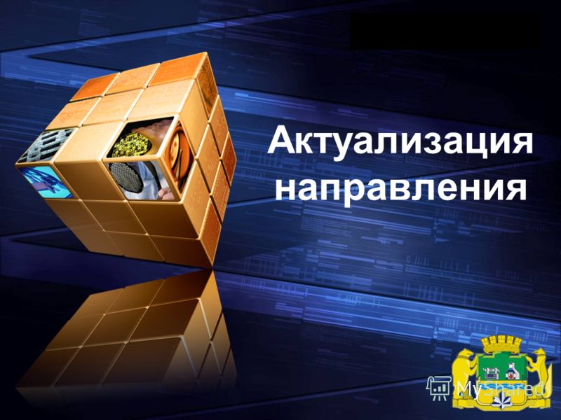 LOGO Add your company slogan Актуализация направления