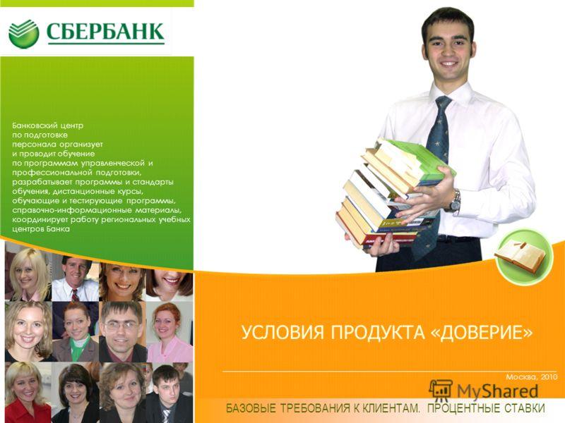 Москва, 2010 Банковский центр по подготовке персонала организует и проводит обучение по программам управленческой и профессиональной подготовки, разрабатывает программы и стандарты обучения, дистанционные курсы, обучающие и тестирующие программы, спр