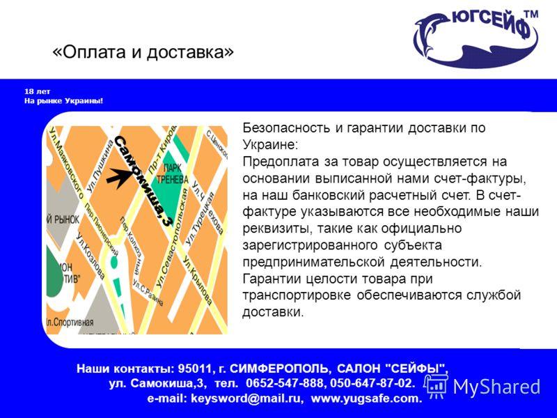 18 лет На рынке Украины! Наши контакты: 95011, г. СИМФЕРОПОЛЬ, САЛОН