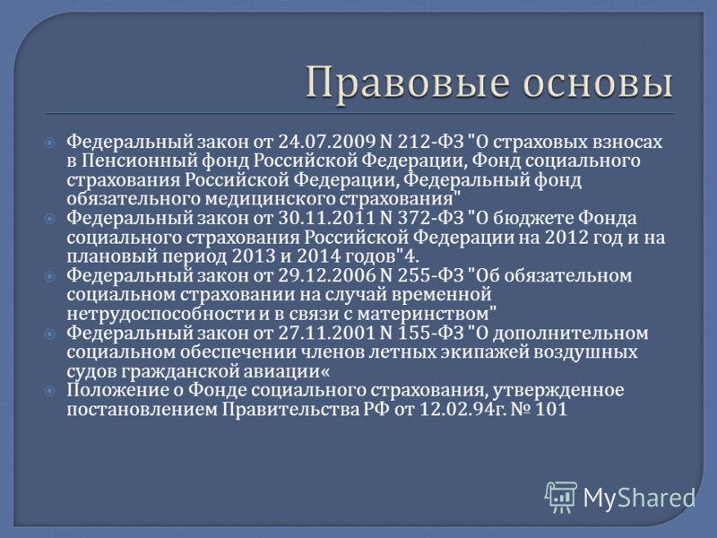 Федеральный закон от 24.07.2009 N 212- ФЗ