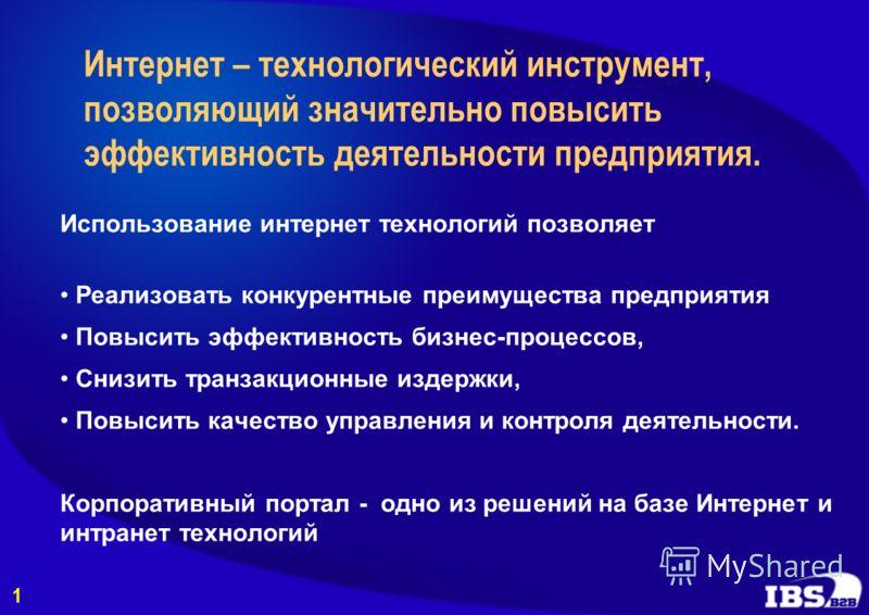 Практика построения корпоративных порталов Михаил Соловьев, эксперт Отделения Интернет Решений IBS Июнь 2003 г.