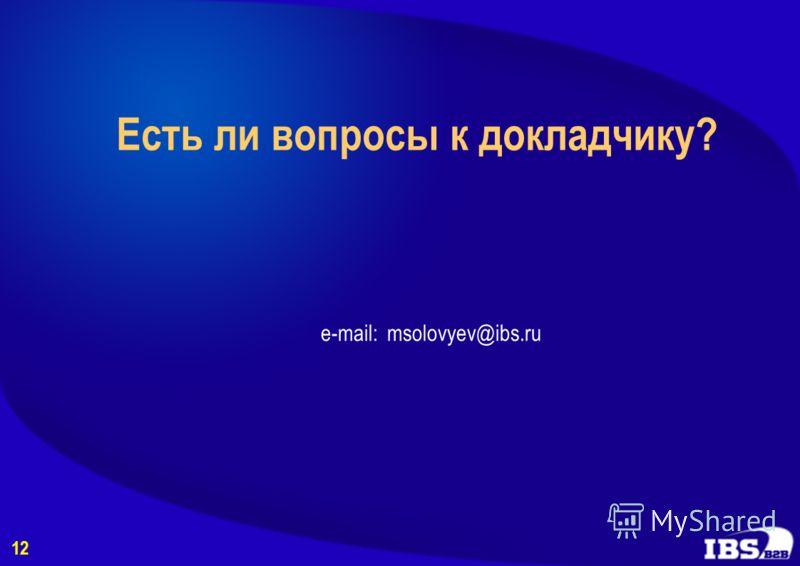 11 Портал МНС России Важнейшие подсистемы: 1.информационного взаимодействия с налогоплательщиками; 2.информационного взаимодействия сотрудников налоговых органов различных уровней; 3.взаимодействия с другими государственными организациями и ведомства