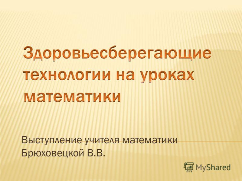 Выступление учителя математики Брюховецкой В.В.