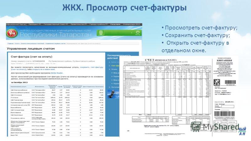 ЖКХ. Просмотр счет-фактуры Просмотреть счет-фактуру; Сохранить счет-фактуру; Открыть счет-фактуру в отдельном окне.