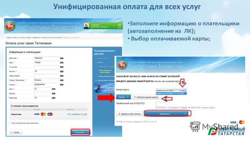 Унифицированная оплата для всех услуг Заполните информацию о плательщики (автозаполнение из ЛК); Выбор оплачиваемой карты;