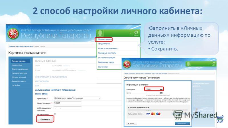 Заполнить в «Личных данных» информацию по услуге; Сохранить. 2 способ настройки личного кабинета: