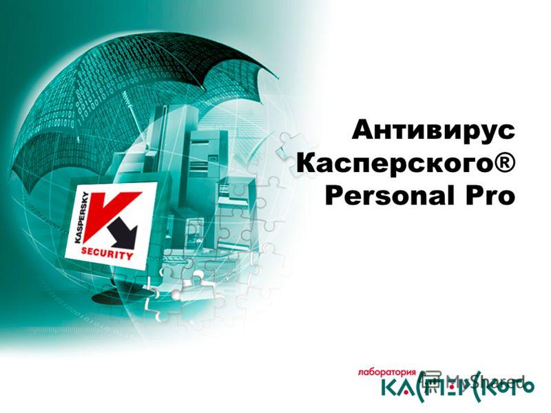 Антивирус Касперского® Personal Pro