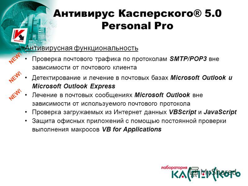 Антивирусная функциональность Проверка почтового трафика по протоколам SMTP/POP3 вне зависимости от почтового клиента Детектирование и лечение в почтовых базах Microsoft Outlook и Microsoft Outlook Express Лечение в почтовых сообщениях Microsoft Outl