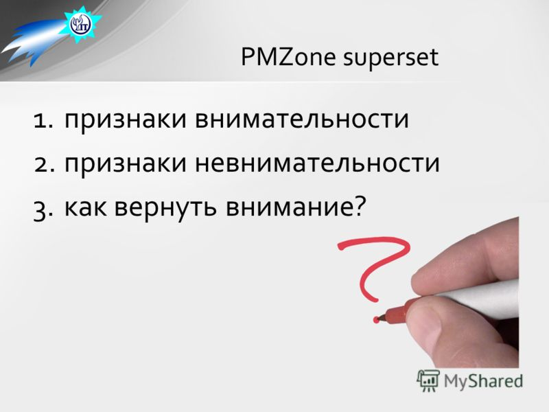 1.признаки внимательности 2.признаки невнимательности 3.как вернуть внимание? PMZone superset