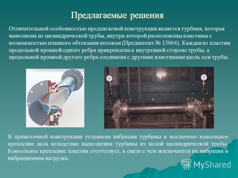 Предлагаемые решения Отличительной особенностью предлагаемой конструкции является турбина, которая выполнена из цилиндрической трубы, внутри которой расположены пластины с возможностью плавного обтекания потоком (Предпатент 13064). Каждая из пластин